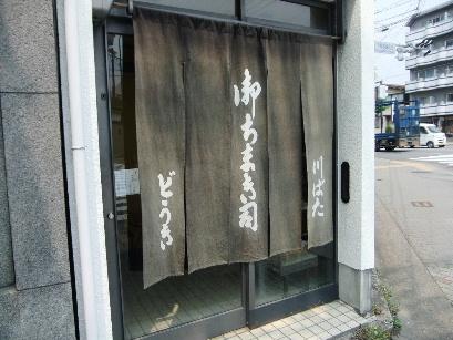 120529川端道喜①.JPG
