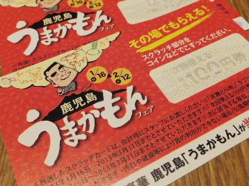 130210柿安三尺三寸箸各務原①、鹿児島うかまもんフェア.JPG