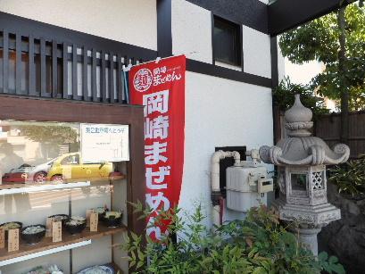 130508大正庵釜春本店③、岡崎まぜめんプロジェクトの旗.JPG