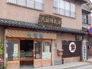 130609大福餅本店②1.JPG