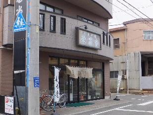 130609栄昌堂1.JPG