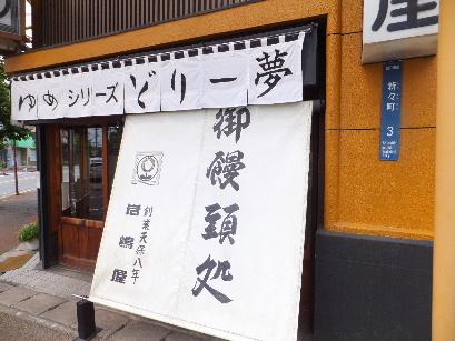 130624四日市和菓子屋さんめぐり07、岩嶋屋.JPG