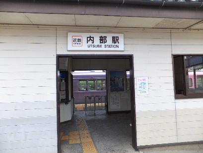130702四日市の和菓子屋めぐり38、近鉄内部駅.JPG