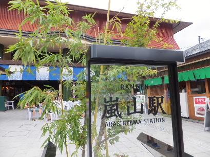 130716嵐電嵐山駅①.JPG
