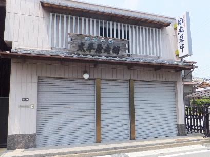 130728日永追分から東海道を歩く16、団扇最中の太平老舗.JPG