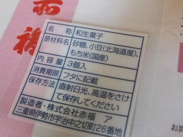 130918赤福ジェイアール名古屋タカシマヤ店⑤、3個入パック裏面表示.JPG