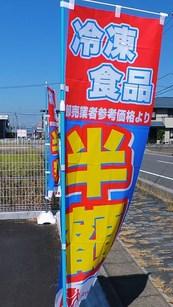 131002クスリのアオキ岐阜県庁南店の旗 (コピー).JPG