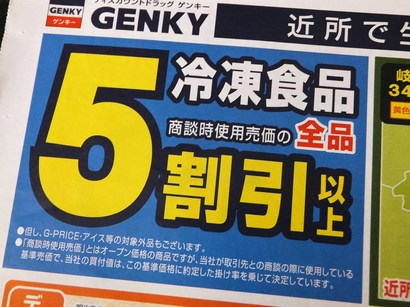 131002ゲンキーのチラシ(冷凍食品) (コピー).JPG