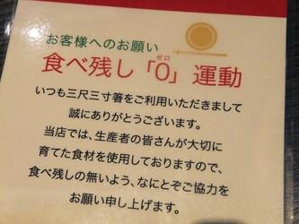 131229三尺三寸箸イオン各務原店①、食べ残し「0」運動 (コピー).JPG