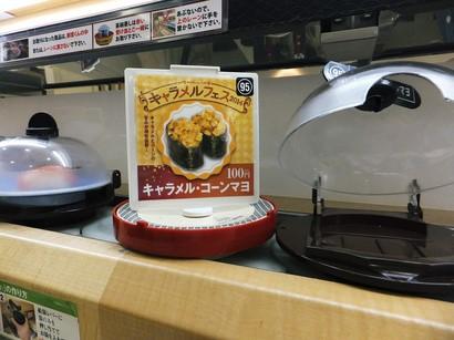 140608くら寿司茜部店⑨、キャラメルフェスタ (コピー).JPG