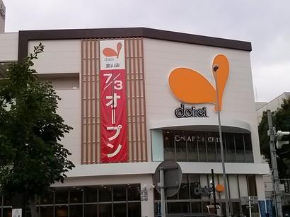 140706ダイエー金山店① (コピー).jpg