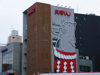 140808矢場とん矢場町本店①、外観 (コピー).JPG