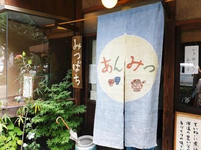140812みつばち②、外観 (コピー).JPG