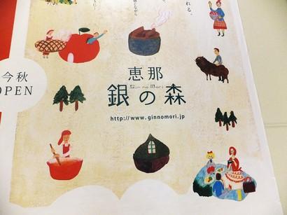 140825イオンモール各務原⑤、増床案内(恵那銀の森) (コピー).JPG