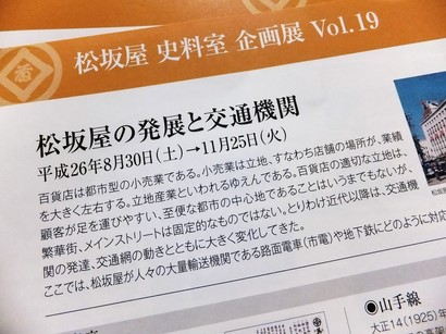 140902松坂屋史料室②、資料 (コピー).JPG