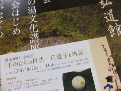 141101弘道館37 (コピー).JPG