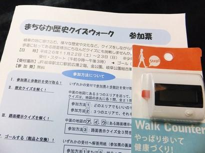 141122ぎふまちなか歴史クイズウォーク②、参加票と参加賞 (コピー).JPG