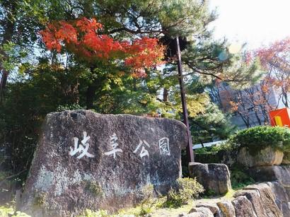 141122ぎふまちなか歴史クイズウォーク③、岐阜公園 (コピー).JPG