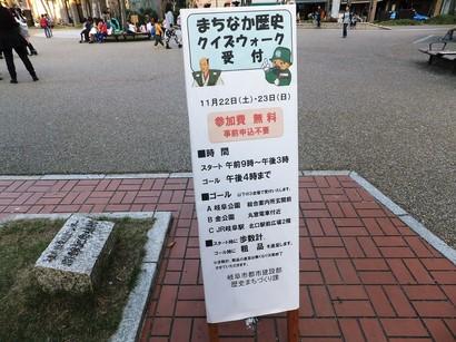 141122ぎふまちなか歴史クイズウォーク⑬、金公園受付 (コピー).JPG
