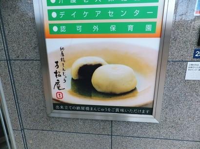 141202納屋橋まんじゅう万松庵納屋橋店① (コピー).JPG