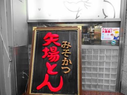 141216矢場とん本店①、看板 (コピー).JPG