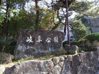 141223ぎふ歩き07、岐阜公園 (コピー).JPG