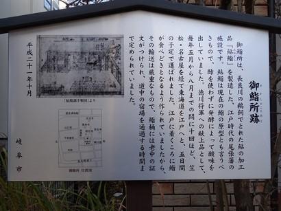 141223ぎふ歩き19、御鮨所跡の看板 (コピー).JPG