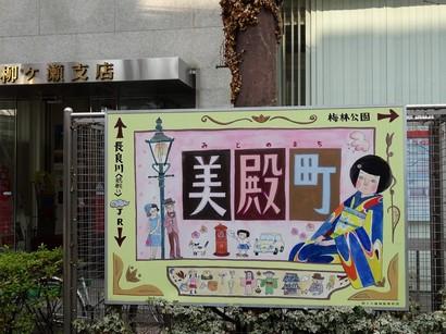 141230美殿町商店街②、案内板 (コピー).JPG