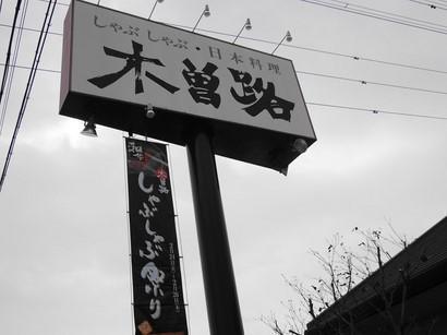 150210木曽路津島店①、看板 (コピー).JPG