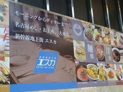 150222エスカ地下街① (コピー).JPG