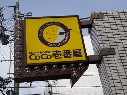 150224CoCo壱番屋名鉄岐阜駅前店①、看板 (コピー).JPG