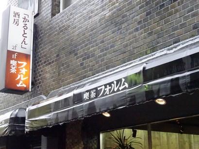 150319喫茶フォルム①、外観 (コピー).JPG