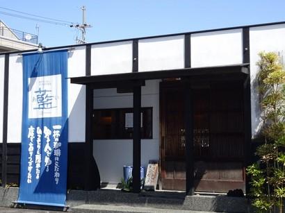 150411炭火焙煎珈琲「藍」②、外観正面 (コピー).JPG