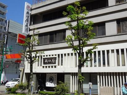 150423なごや歩き⑦、両口屋是清本社 (コピー).JPG