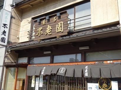 150426不老園正光② (コピー).JPG