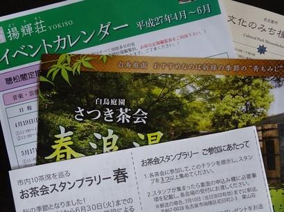 150504お茶会スタンプラリーのチラシ (コピー).JPG