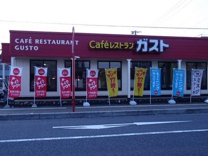 150508ガスト岐阜城東店① (コピー).JPG