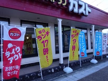 150508ガスト岐阜城東店③ (コピー).JPG
