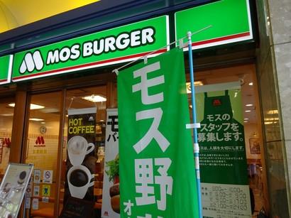 150508モスバーガーアスティ岐阜店 (コピー).JPG
