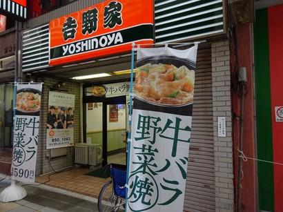 150508吉野屋柳ケ瀬店 (コピー).JPG