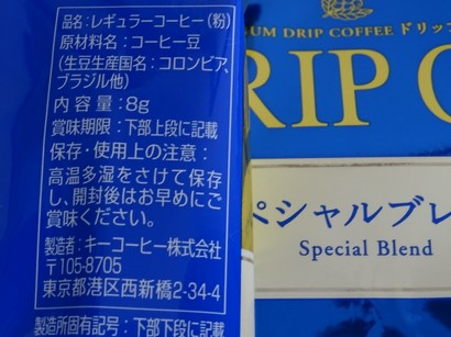 150517キーコーヒー、ドリップオンスペシャルブレンド②裏面 (コピー).JPG