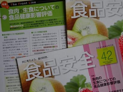 150525食品安全委員会季刊誌「食品安全No.42」 (コピー).JPG