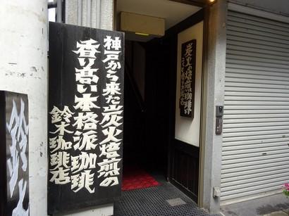 150602鈴木珈琲店② (コピー).JPG