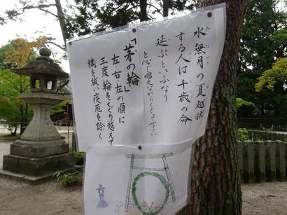 150627今宮神社⑥、茅の輪(説明) (コピー).JPG