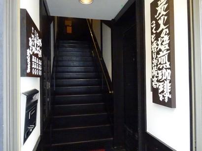 150718鈴木珈琲店⑤ (コピー).JPG