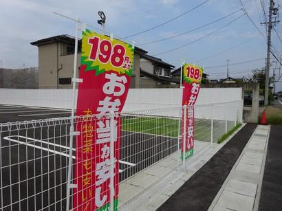 150829ゲンキー田代若宮店⑤ (コピー).JPG