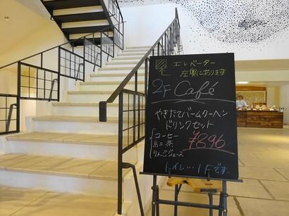 150911ラ コリーナ近江八幡⑨、カフェの案内 (コピー).JPG