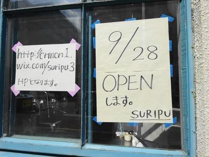 150922SURIPU③ (コピー).JPG