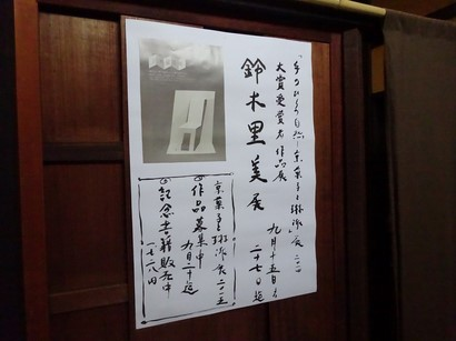 150925有斐斎弘道館⑤ (コピー).JPG