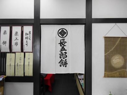 150925長五郎餅本舗③、本店(お茶席) (コピー).JPG